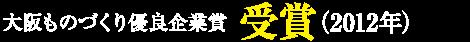 大阪ものづくり優良企業賞受賞(2012年)
