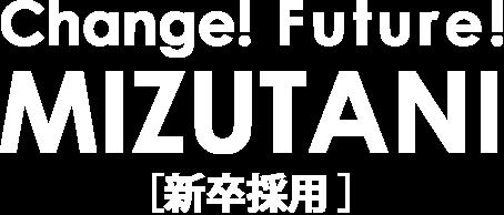 Change! Future! MIZUTANI 新卒採用ページ