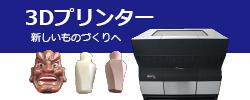 3Dプリンター -新しいものづくりへ-