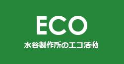 ECO 水谷製作所のエコ活動