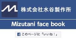 水谷製作所 Facebook