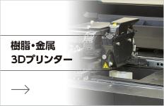 樹脂・金属3Dプリンター