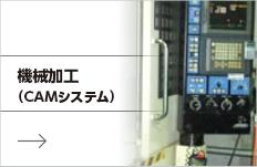 機械加工(CAMシステム)